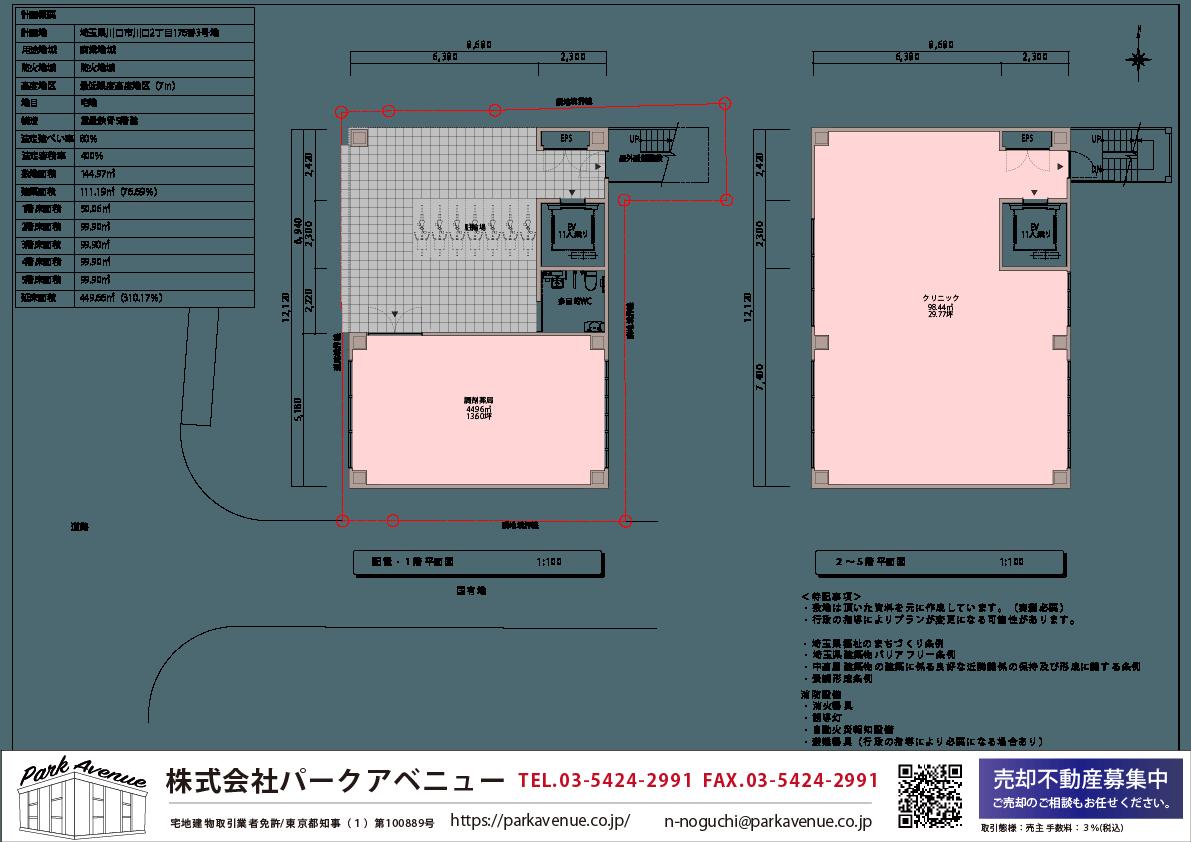 仮称)川口2丁目医療ビル計画
